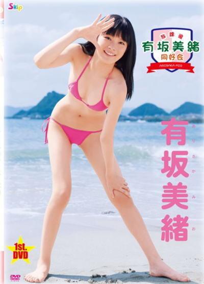 有坂美緒 画像 放課後 有坂美緒 同好会 DVD